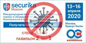 Перенос выставки Securika Moscow 2020