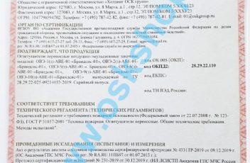 Сертификат соответствия огнетушители ОВЭ