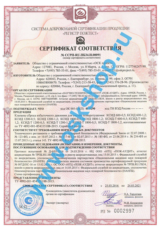Сертификат соответствия на КСИД