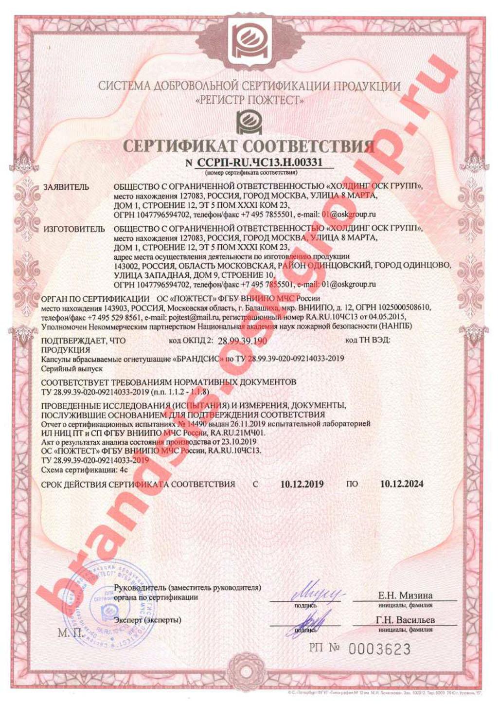 Сертификат соответствия вбрасываемая капсула